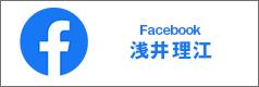 浅井理恵facebookリンク