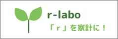 r-laboリンク